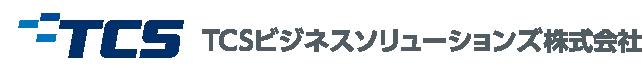 TCSビジネスソリューションズ株式会社